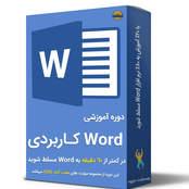 دوره آموزشی Word کاربردی