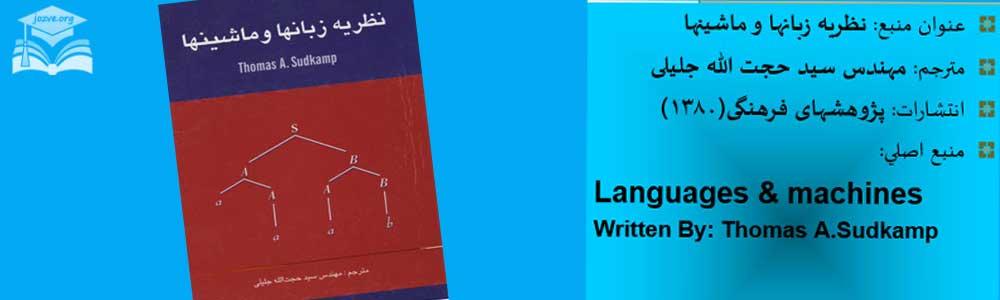 دانلود جزوه نظریه زبانها و ماشینها